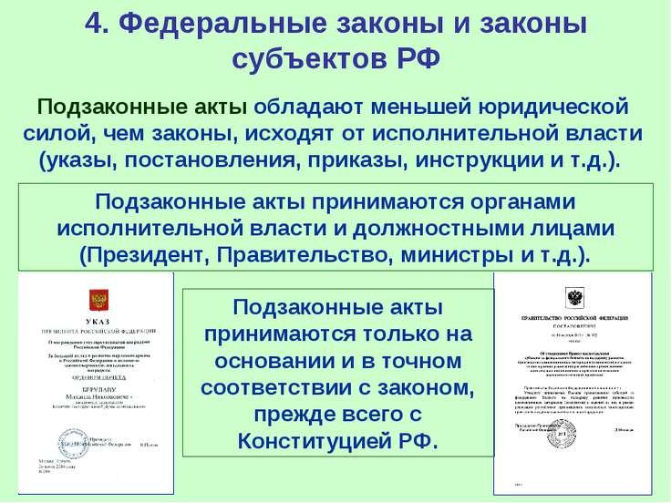4. Федеральные законы и законы субъектов РФ Подзаконные акты обладают меньшей...