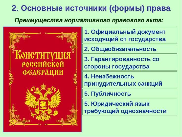 2. Основные источники (формы) права Преимущества нормативного правового акта:...