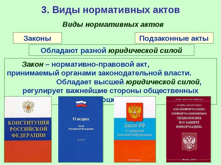 3. Виды нормативных актов Виды нормативных актов Законы Обладают разной юриди...