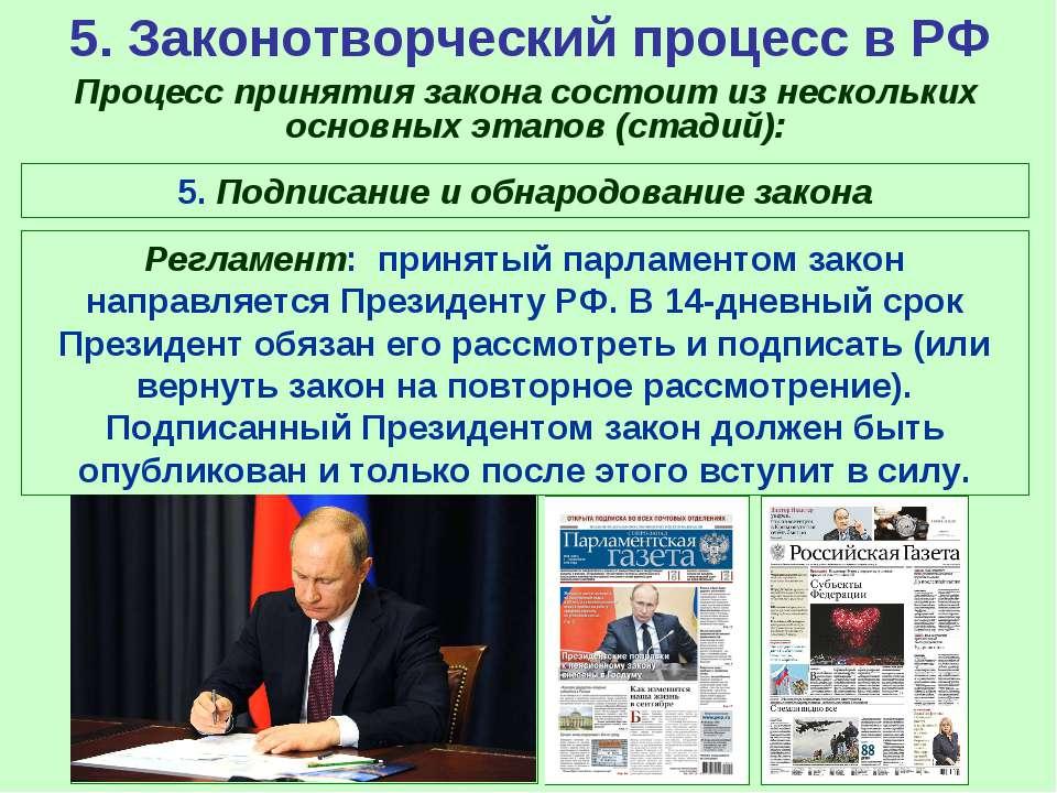 5. Законотворческий процесс в РФ Процесс принятия закона состоит из нескольки...