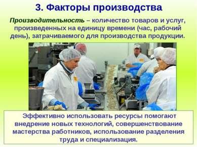 3. Факторы производства Производительность – количество товаров и услуг, прои...