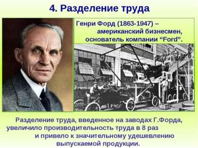 4. Разделение труда Разделение труда, введенное на заводах Г.Форда, увеличило...