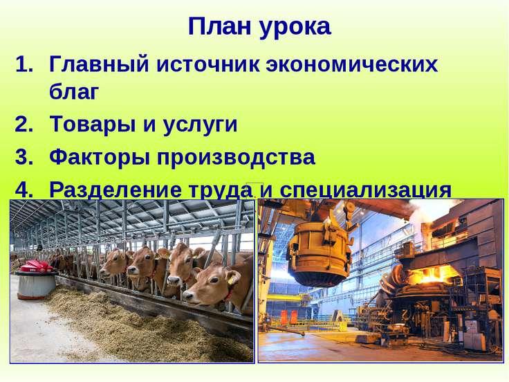 План урока Главный источник экономических благ Товары и услуги Факторы произв...