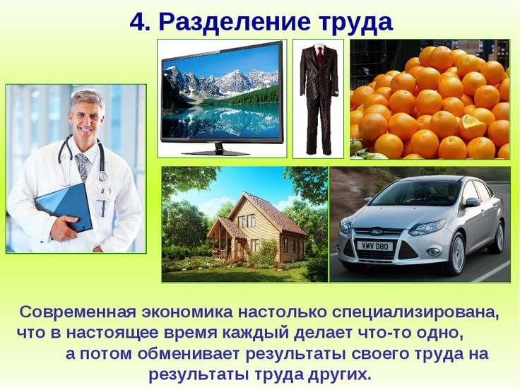 4. Разделение труда Современная экономика настолько специализирована, что в н...