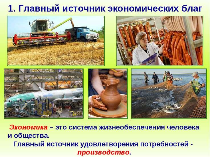 1. Главный источник экономических благ Экономика – это система жизнеобеспечен...