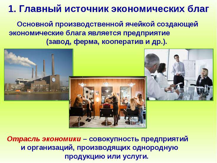 1. Главный источник экономических благ Отрасль экономики – совокупность предп...