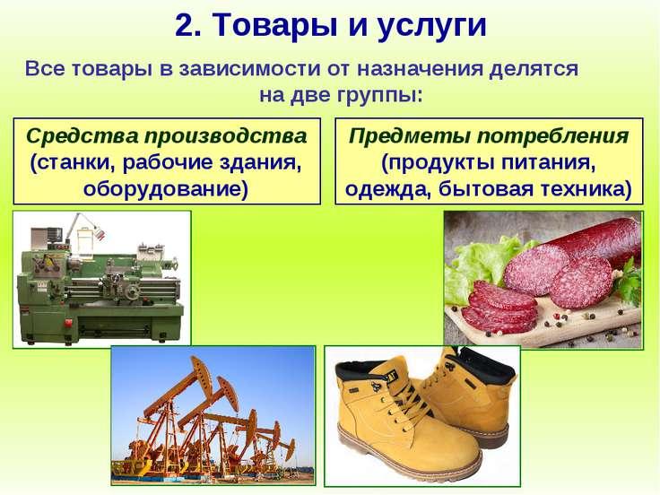 2. Товары и услуги Все товары в зависимости от назначения делятся на две груп...