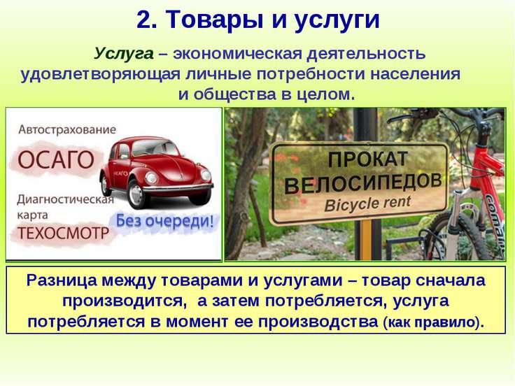 2. Товары и услуги Услуга – экономическая деятельность удовлетворяющая личные...