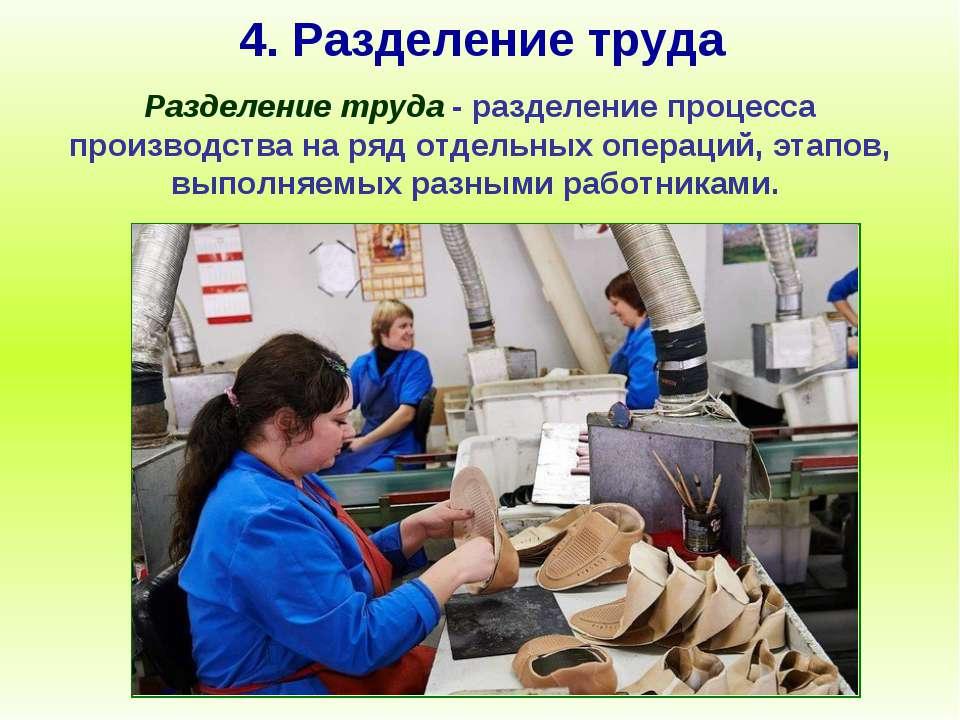 4. Разделение труда Разделение труда - разделение процесса производства на ря...