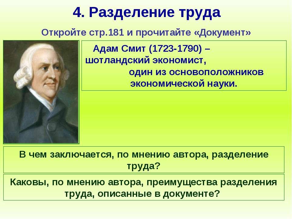 4. Разделение труда Откройте стр.181 и прочитайте «Документ» Адам Смит (1723-...