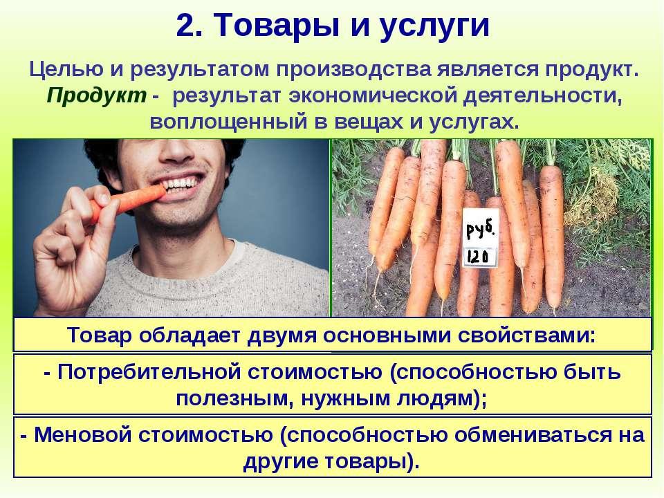 2. Товары и услуги Целью и результатом производства является продукт. Продукт...