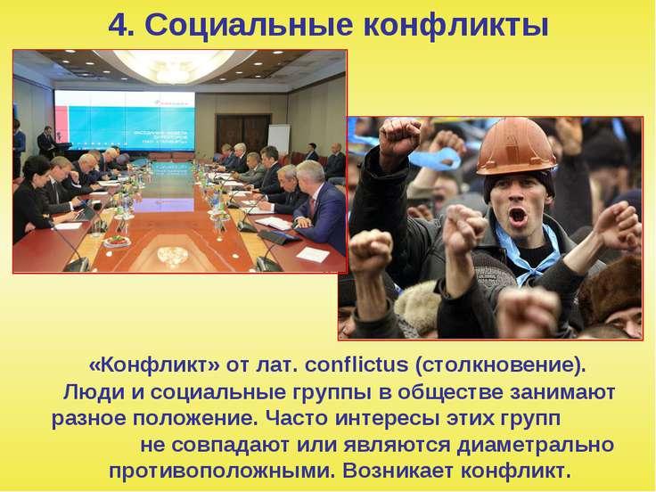 4. Социальные конфликты «Конфликт» от лат. сonflictus (столкновение). Люди и ...