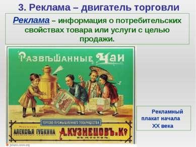 3. Реклама – двигатель торговли Реклама – информация о потребительских свойст...