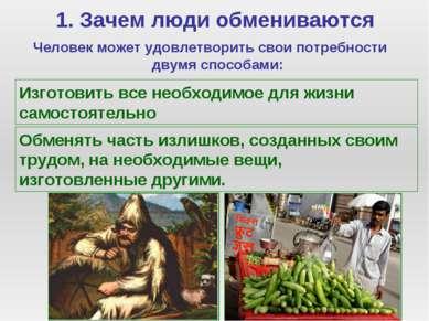 1. Зачем люди обмениваются Человек может удовлетворить свои потребности двумя...