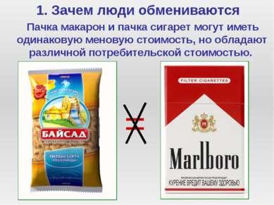 1. Зачем люди обмениваются Пачка макарон и пачка сигарет могут иметь одинаков...