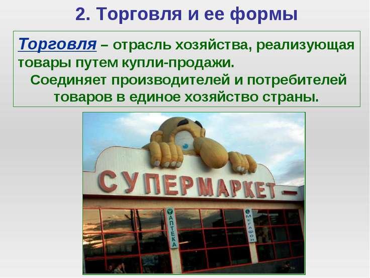 2. Торговля и ее формы Торговля – отрасль хозяйства, реализующая товары путем...