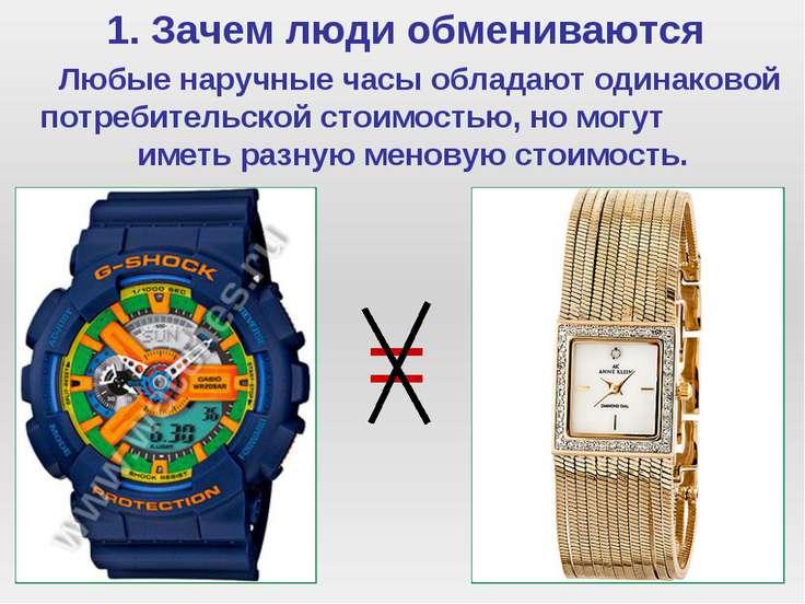 1. Зачем люди обмениваются Любые наручные часы обладают одинаковой потребител...