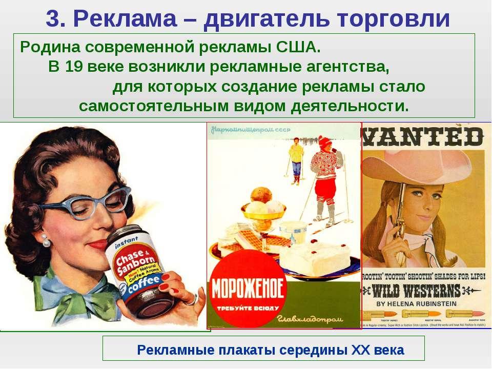 3. Реклама – двигатель торговли Родина современной рекламы США. В 19 веке воз...