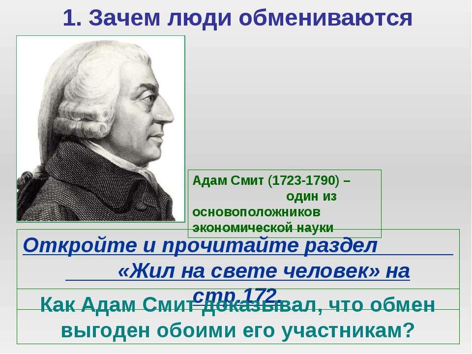 1. Зачем люди обмениваются Адам Смит (1723-1790) – один из основоположников э...