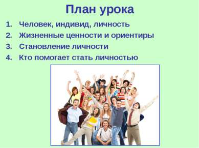 План урока Человек, индивид, личность Жизненные ценности и ориентиры Становле...