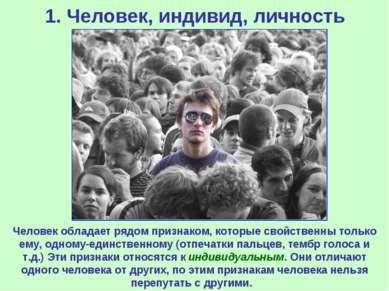 1. Человек, индивид, личность Человек обладает рядом признаком, которые свойс...