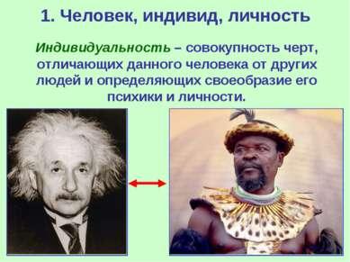 1. Человек, индивид, личность Индивидуальность – совокупность черт, отличающи...