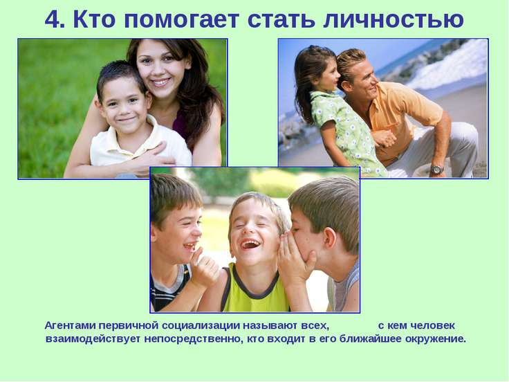 4. Кто помогает стать личностью Агентами первичной социализации называют всех...