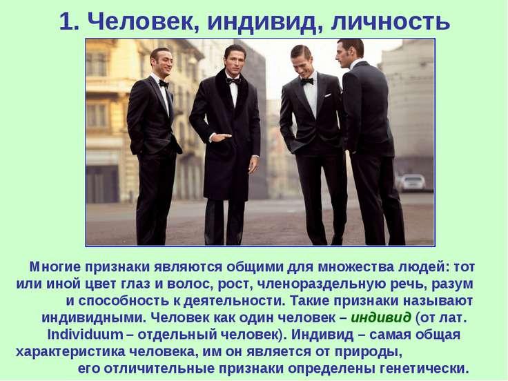 1. Человек, индивид, личность Многие признаки являются общими для множества л...