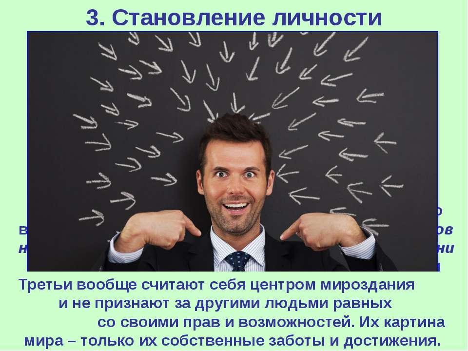 3. Становление личности Личность обязательно предполагает наличие своего взгл...