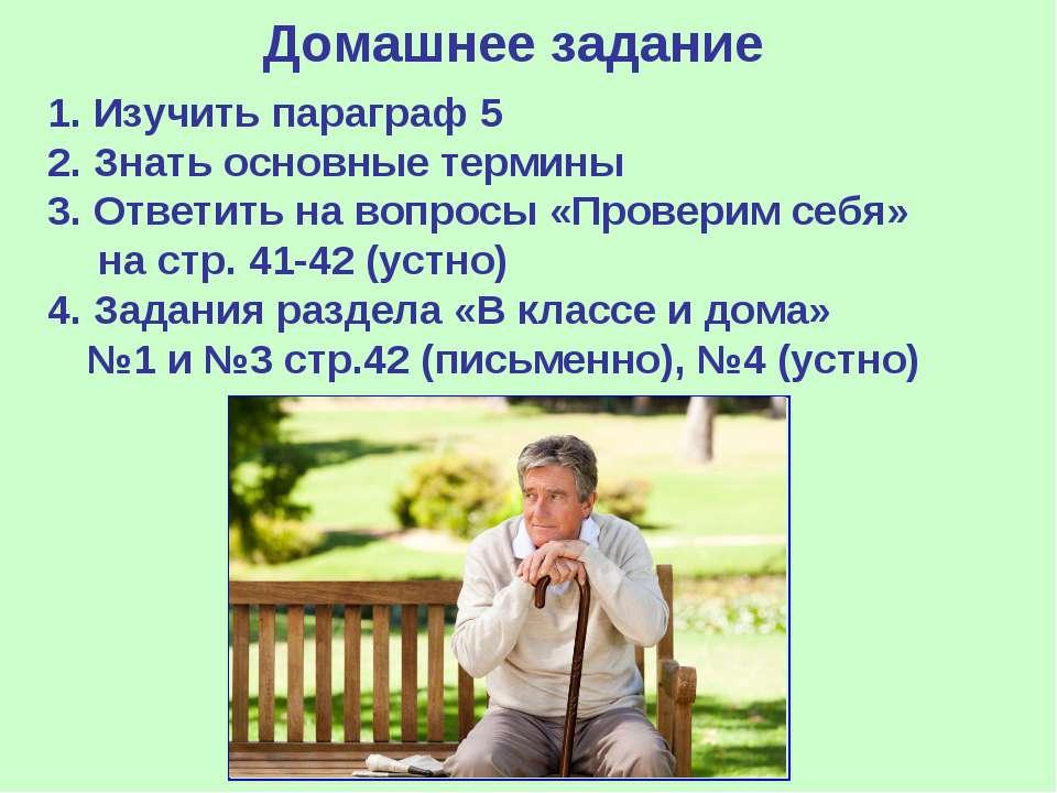 Домашнее задание 1. Изучить параграф 5 2. Знать основные термины 3. Ответить ...
