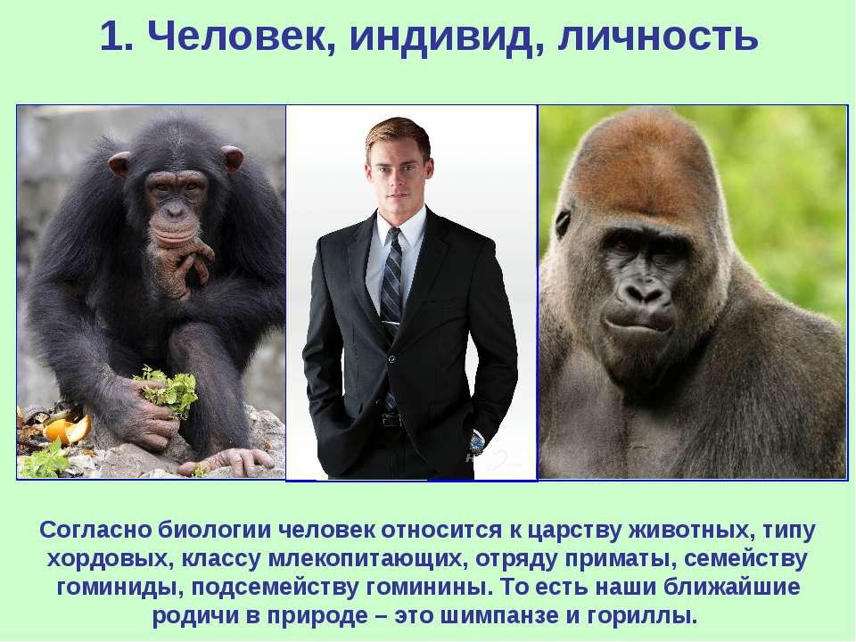 1. Человек, индивид, личность Согласно биологии человек относится к царству ж...