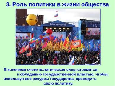 3. Роль политики в жизни общества В конечном счете политические силы стремятс...