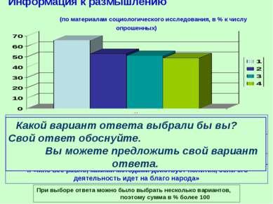 1. «Нашей стране нужны не столько законы и политические программы, сколько си...