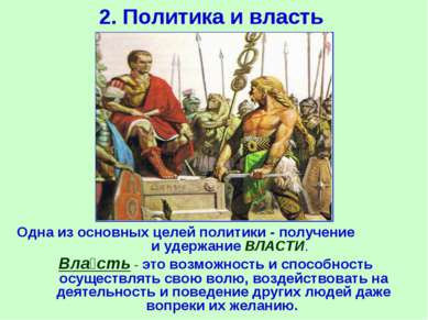 2. Политика и власть Одна из основных целей политики - получение и удержание ...