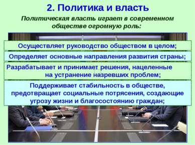 2. Политика и власть Политическая власть играет в современном обществе огромн...