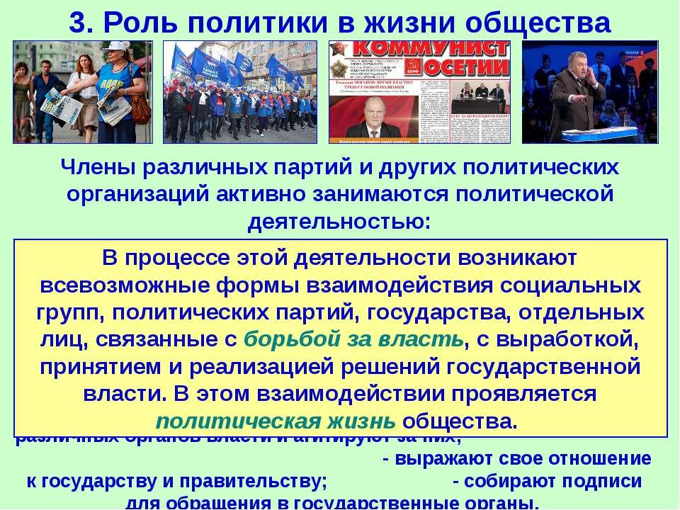 3. Роль политики в жизни общества Члены различных партий и других политически...