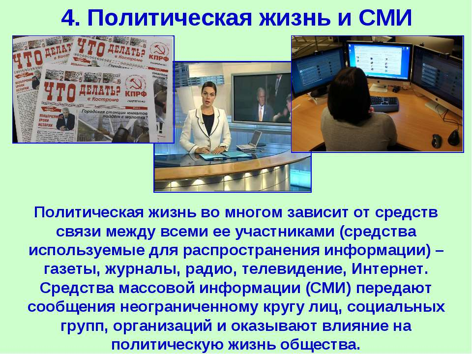 4. Политическая жизнь и СМИ Политическая жизнь во многом зависит от средств с...