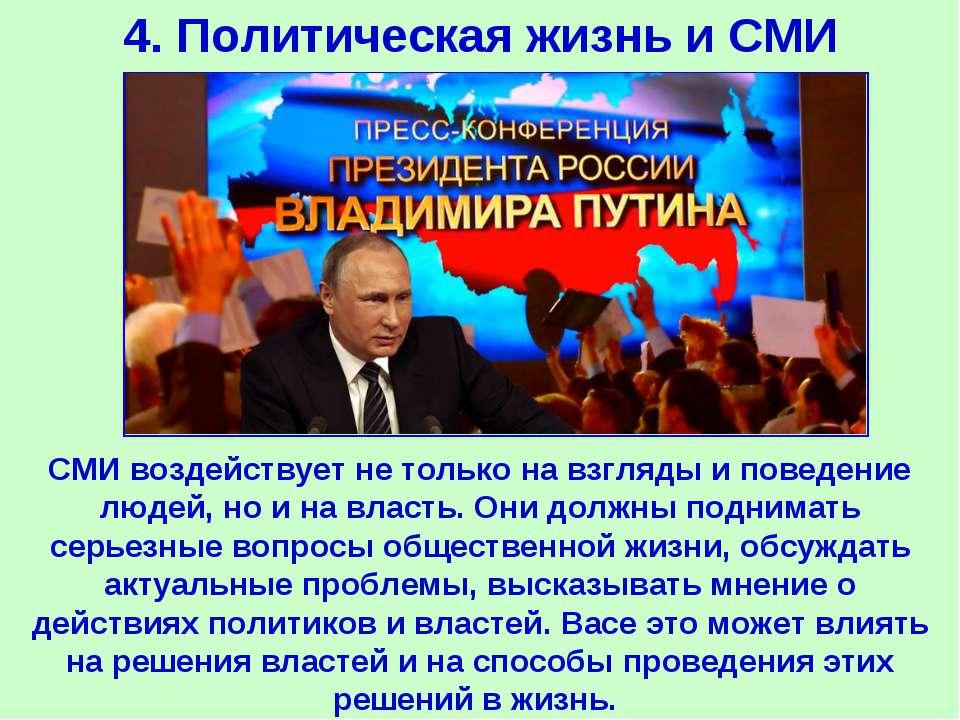 4. Политическая жизнь и СМИ СМИ воздействует не только на взгляды и поведение...