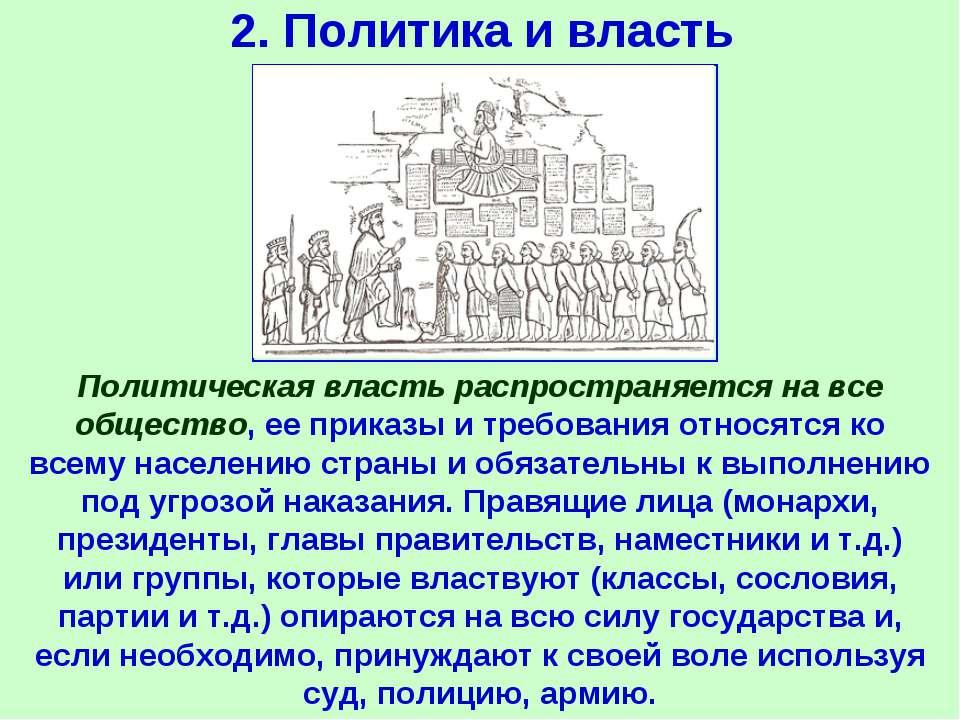 2. Политика и власть Политическая власть распространяется на все общество, ее...