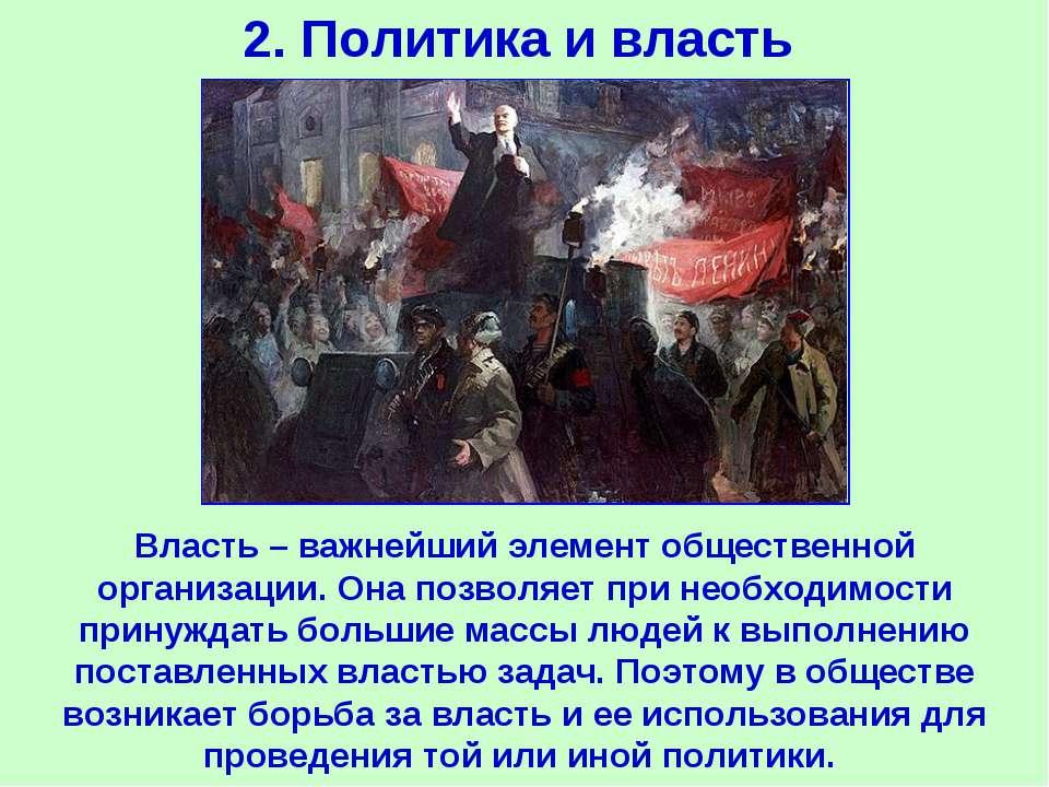 2. Политика и власть Власть – важнейший элемент общественной организации. Она...