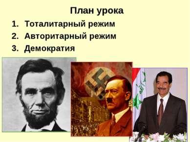План урока Тоталитарный режим Авторитарный режим Демократия