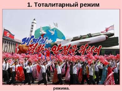 1. Тоталитарный режим В настоящее время в мире сохранилось несколько государс...