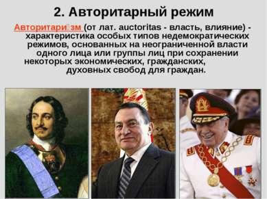 2. Авторитарный режим Авторитари зм (от лат.auctoritas- власть, влияние)- ...
