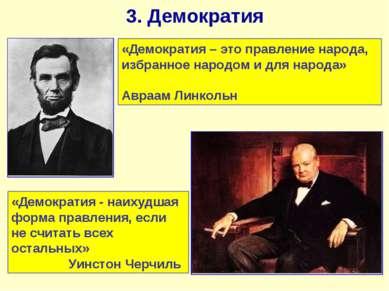 3. Демократия «Демократия - наихудшая форма правления, если не считать всех о...