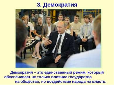 3. Демократия Демократия – это единственный режим, который обеспечивает не то...