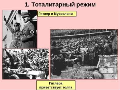 1. Тоталитарный режим Гитлер и Муссолини Гитлера приветствует толпа