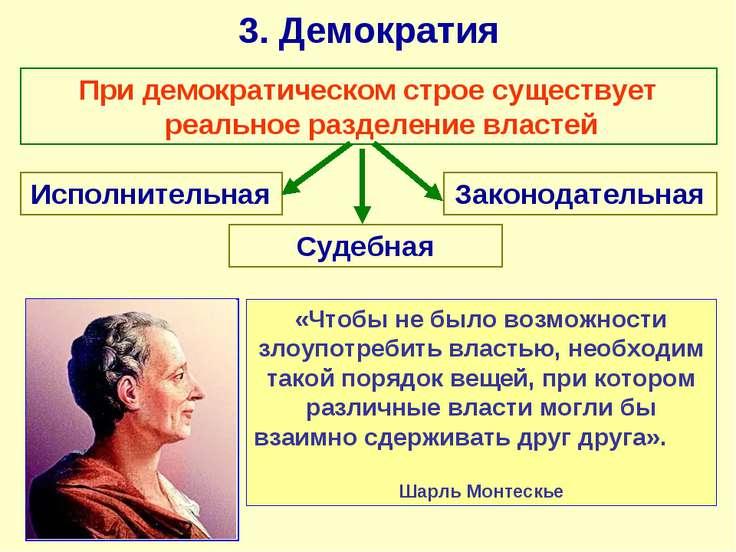 3. Демократия При демократическом строе существует реальное разделение власте...