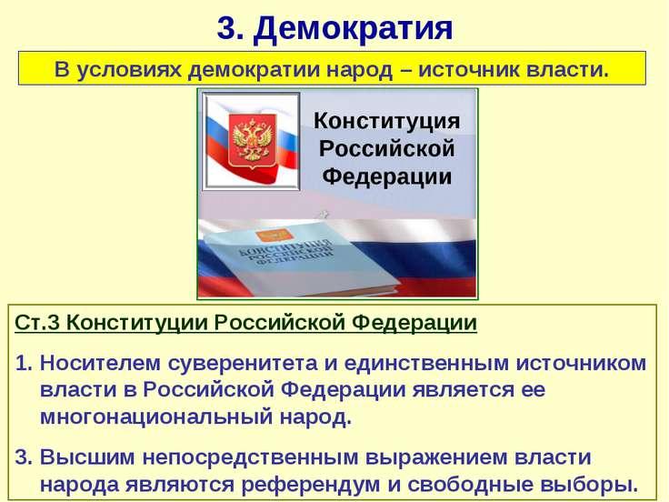 3. Демократия В условиях демократии народ – источник власти. Ст.3 Конституции...