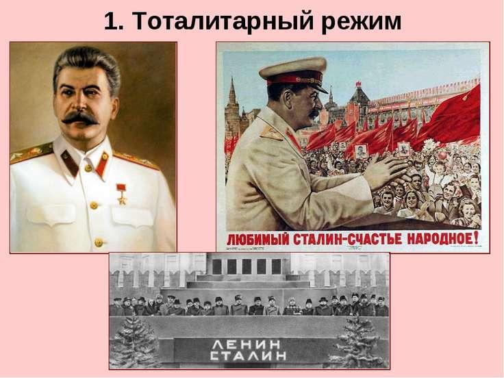 1. Тоталитарный режим