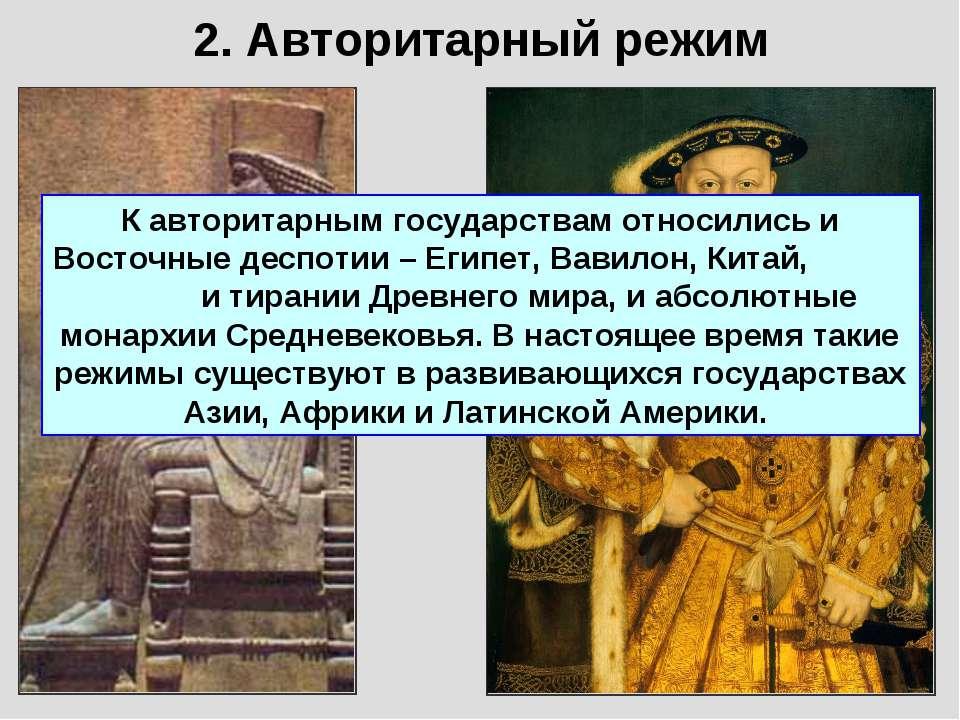 2. Авторитарный режим К авторитарным государствам относились и Восточные десп...